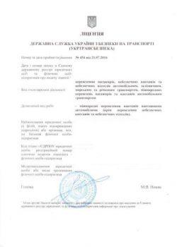 Лицензия на международные перевозки