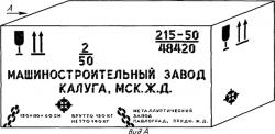 На схеме маркировки отображены только основные надписи, которые могут дополняться специальными обозначениями.