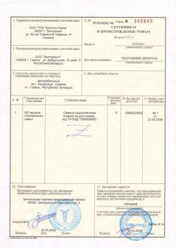 Для стран СНГ сертификат по форме СТ-1 заверяется Торгово-промышленной палатой