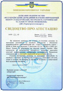 Свидетельство об аттестации центра или лаборатории выдается Министерством экономразвития Украины.