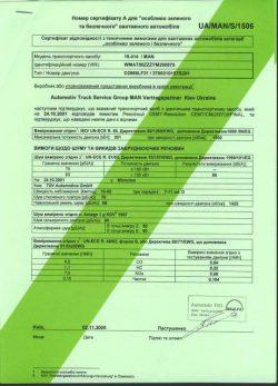 Украинский международный сертификат содержит основные сведения о грузовике