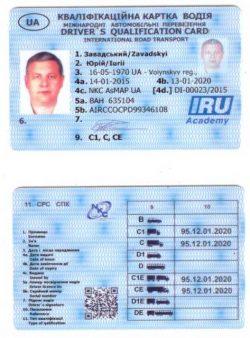 В этой квалификационной карте открыты все актуальные для Украины и Европы водительские категории.