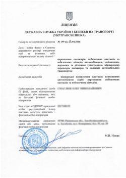 Для автоперевозки сборных грузов из Европы транспортной компании или частному автоперевозчику нужно оформить украинскую международную лицензию.