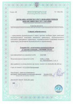 В Украине основным документом, подтверждающим компетенцию страховой компании, становится государственная лицензия.