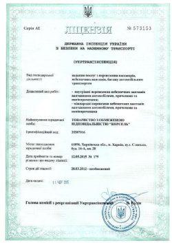 Лицензия на международные перевозки опасных грузов выдается автотранспортному предприятию.