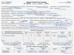 При получении и сдаче груза по товарно-транспортной накладной подпись водителя обязательна в графах «Принял» и «Сдал».