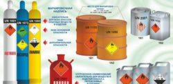 Для транспортировки жидких и газообразных опасных веществ применяют канистры, бочки, баллоны, специальные емкости, на которые наносится маркировка.