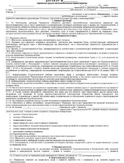 К обязательным разделам договора перевозки автотранспортом относятся дата, подписи, печати, фиксирующие согласие сторон с содержанием документа.