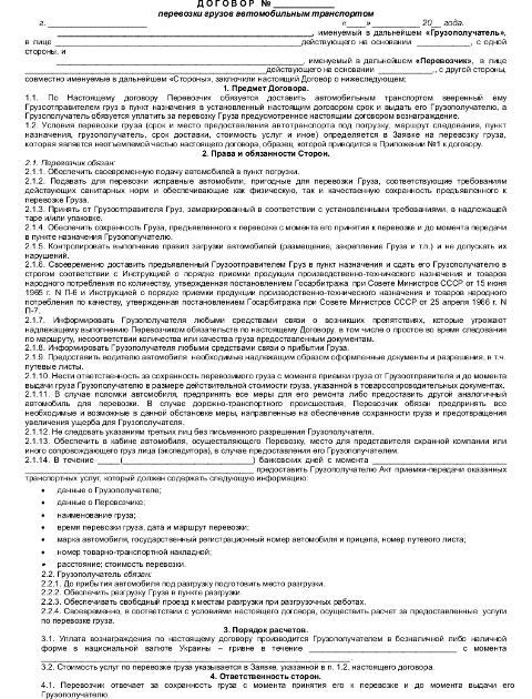 Договор на грузоперевозки автомобильным транспортом - transportica.com