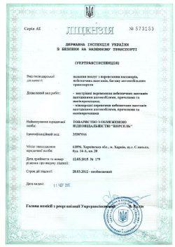 Без лицензии нельзя перевозить пассажиров, опасные грузы на территории Украины и за рубежом.