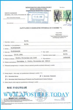 Справку о несудимости в Польше выдают окружные суды.