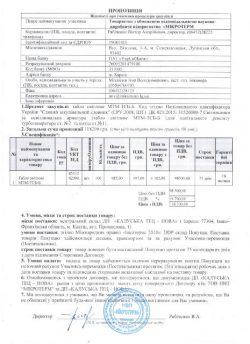 Коммерческое предложение украинской компании с использованием терминологии Инкотермс.