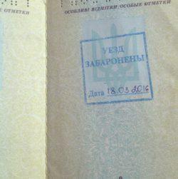 Штамп о запрете на въезд в украинском паспорте.