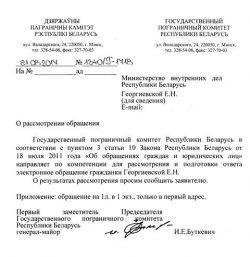 Ответ Пограничного комитета.