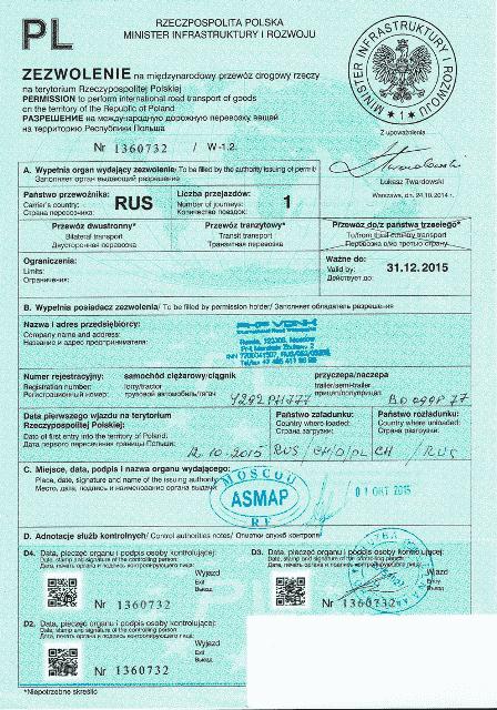 Польский дозвол на автомобильные грузоперевозки - transportica.com