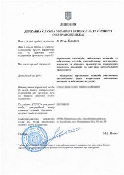 Образец украинской международной лицензии на автоперевозки.
