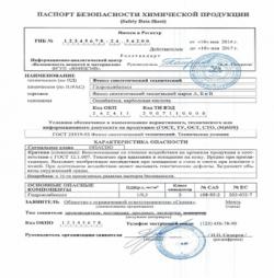 Образец паспорта MSDS, документа на опасную химическую продукцию.