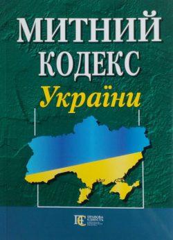 Таможенный кодекс Украины.