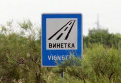 Дорожный знак для дорог с оплатой.