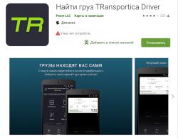 Приложение для грузоперевозчиков Transportica Driver.