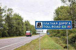 Отметка на пути «платная дорога».