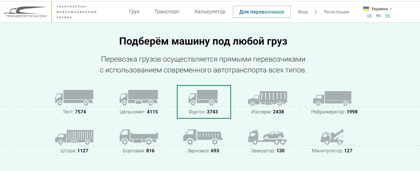 На Транспортике есть более 3500 подходящих машин.