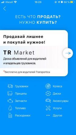 Сервис TR Market в водительском приложении Transportica.